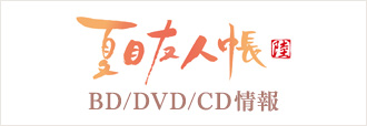 夏目友人帳 BD/DVD/CD情報
